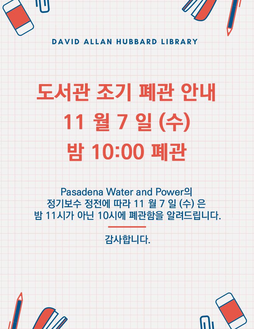 도서관 조기페관2018_11.png
