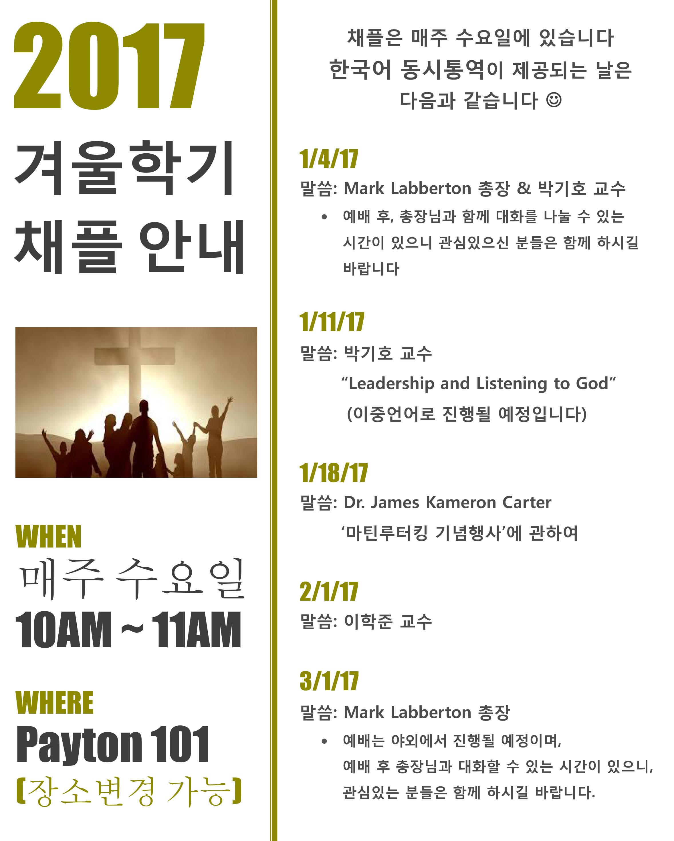 2017 겨울학기 채플 한국어 동시통역.jpg