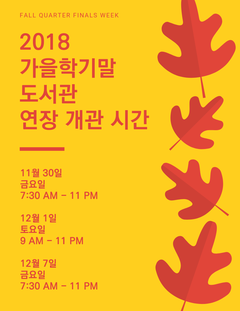 Fall Quarter Finals 2018_Korean.png