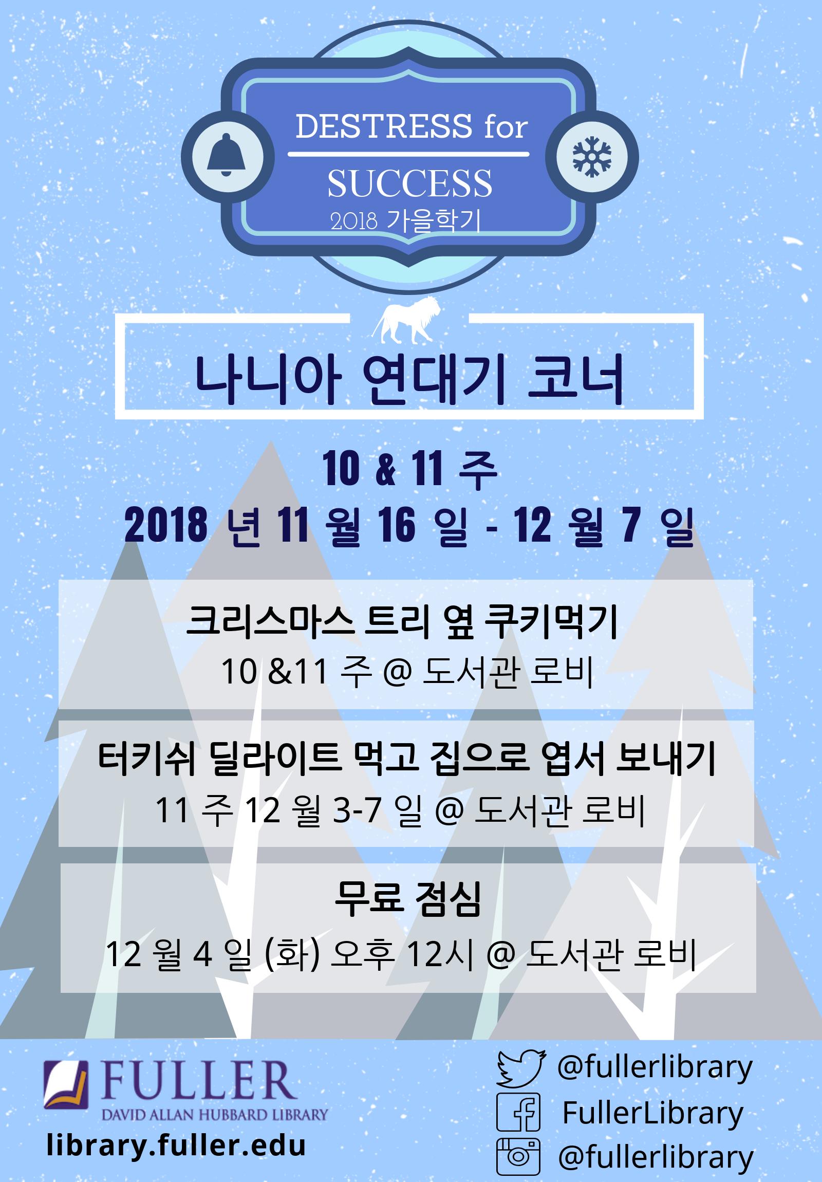2018가을_도서관학기말이벤트.png