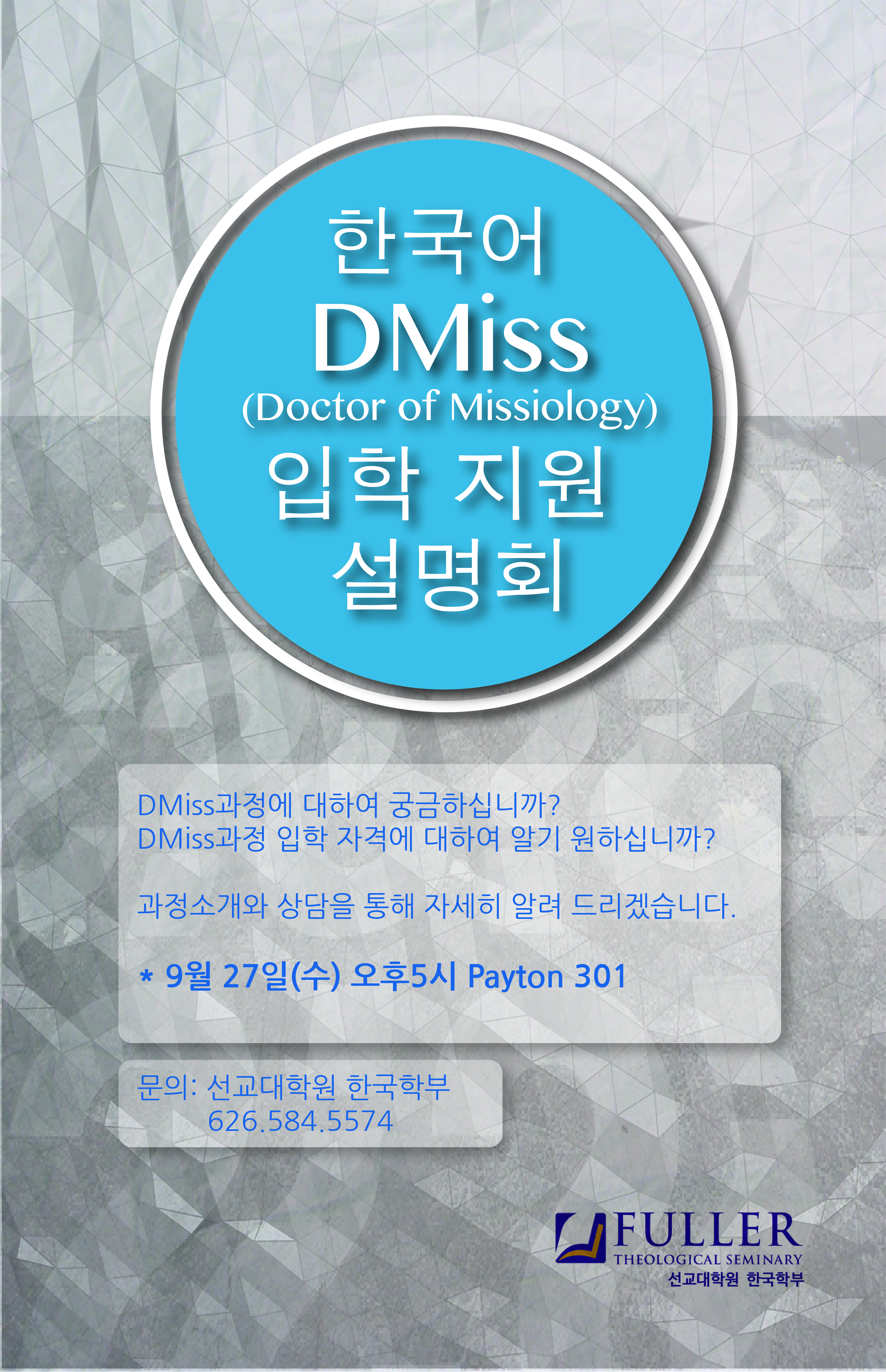 DMiss Info Meeting.jpg