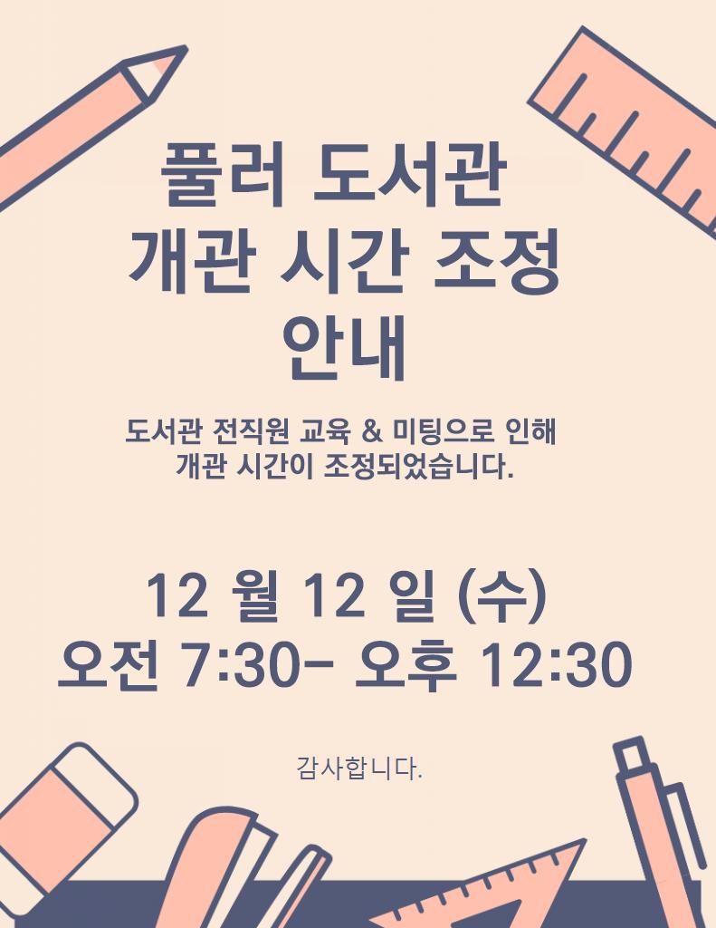 도서관개관시간조정알림.png