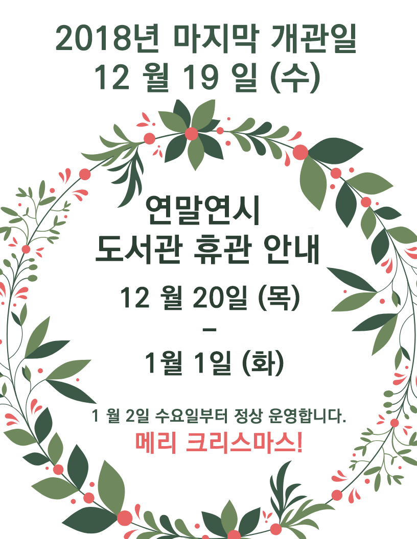 Final Day Opening Holiday 2018_Korean.png