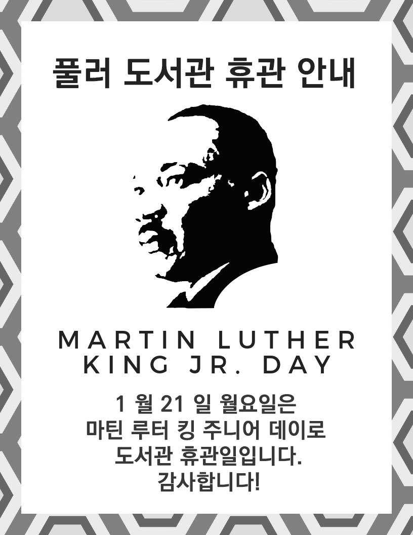 MLK 2019_Korean.png