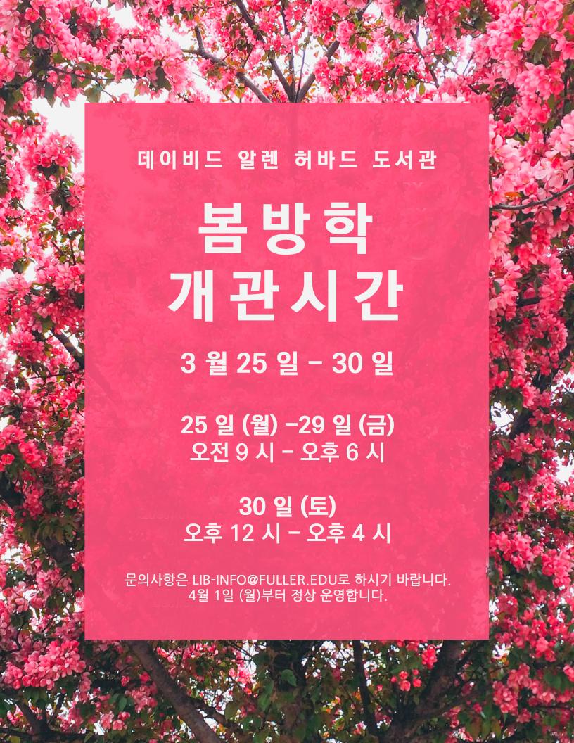 David allan hubbard library_Korean.png