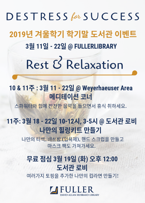 DeStress Winter 2019_KOREAN (1).png