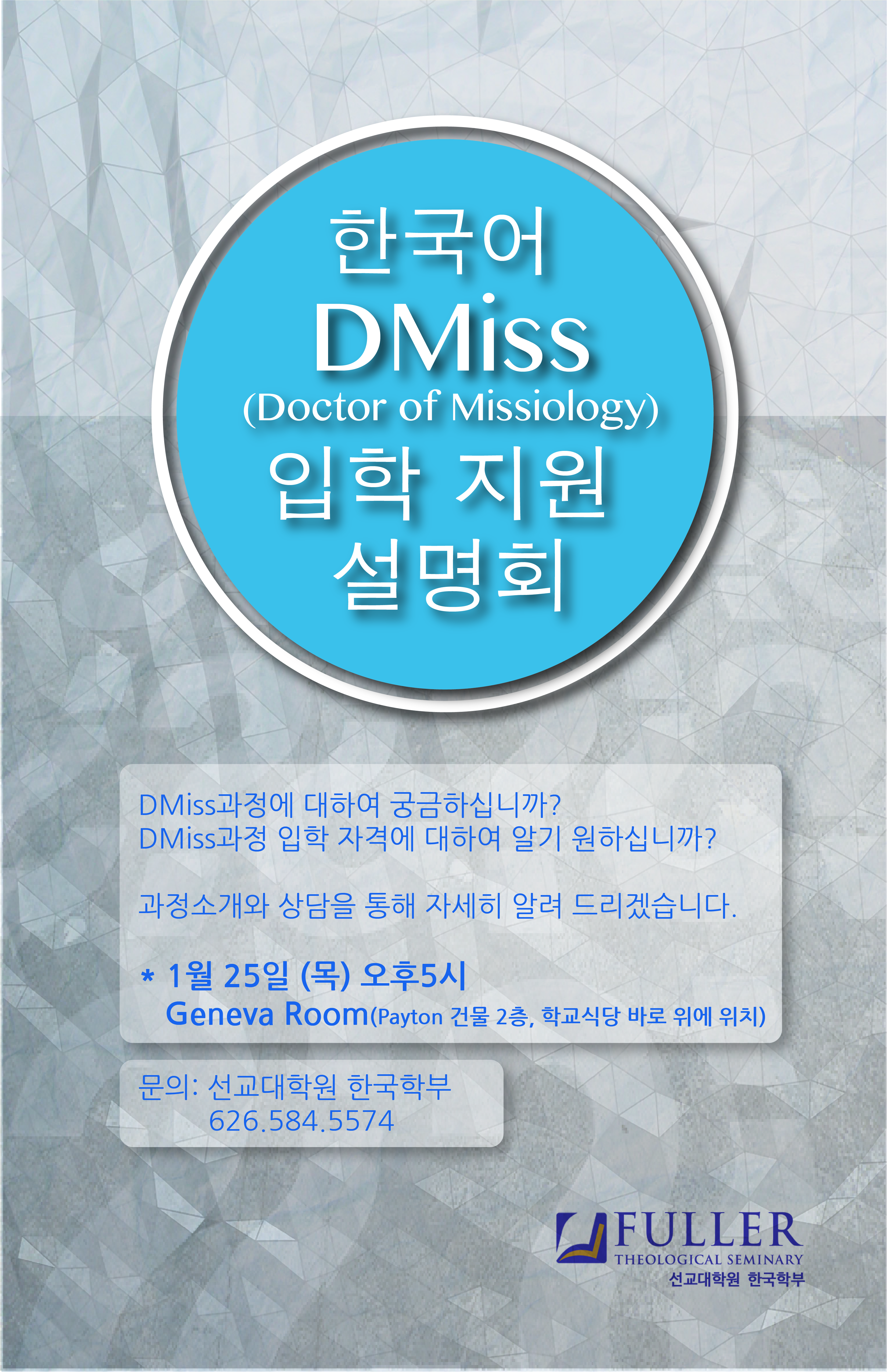 DMiss Info Meeting (3).jpg
