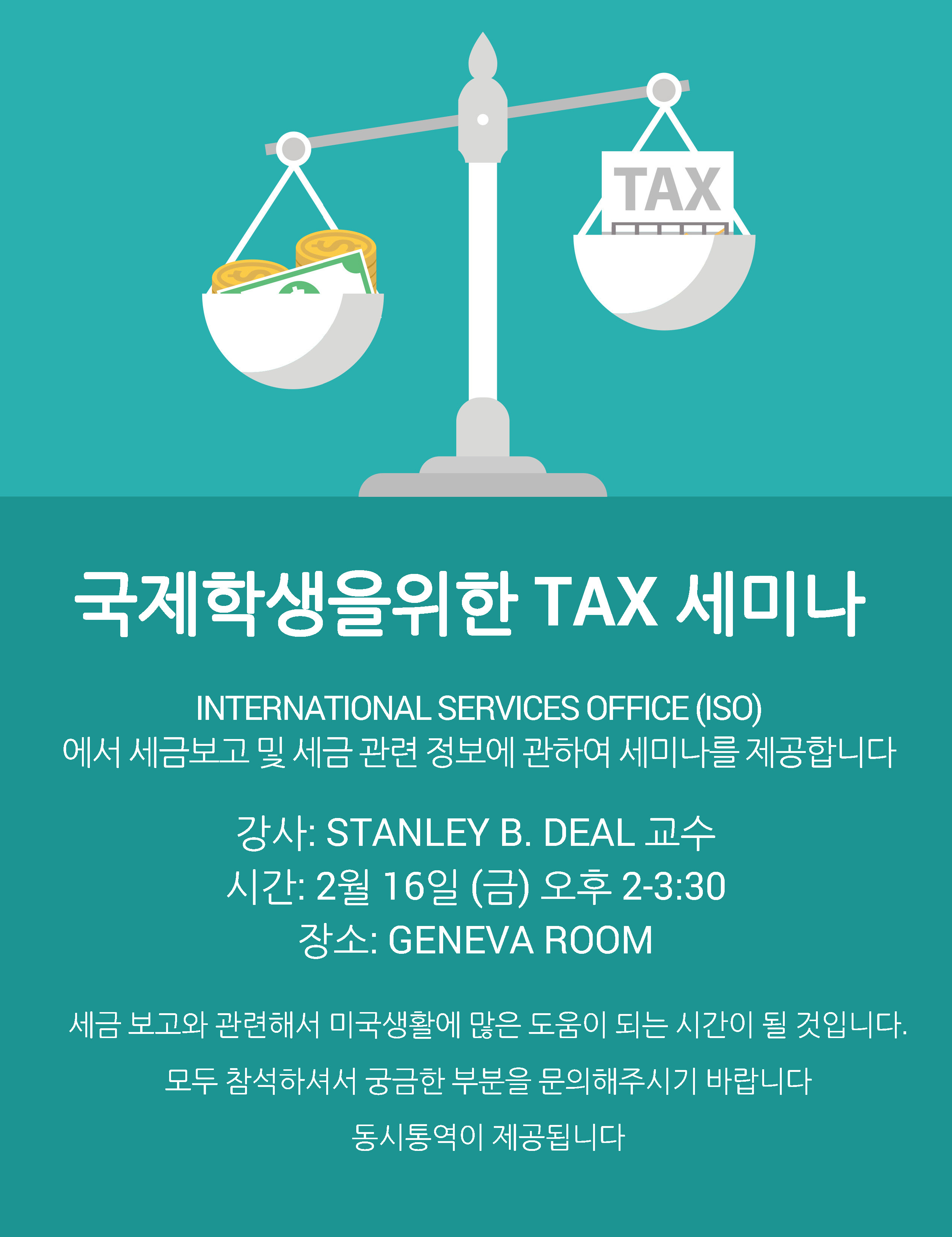 Korean_Tax Seminar (1).jpg