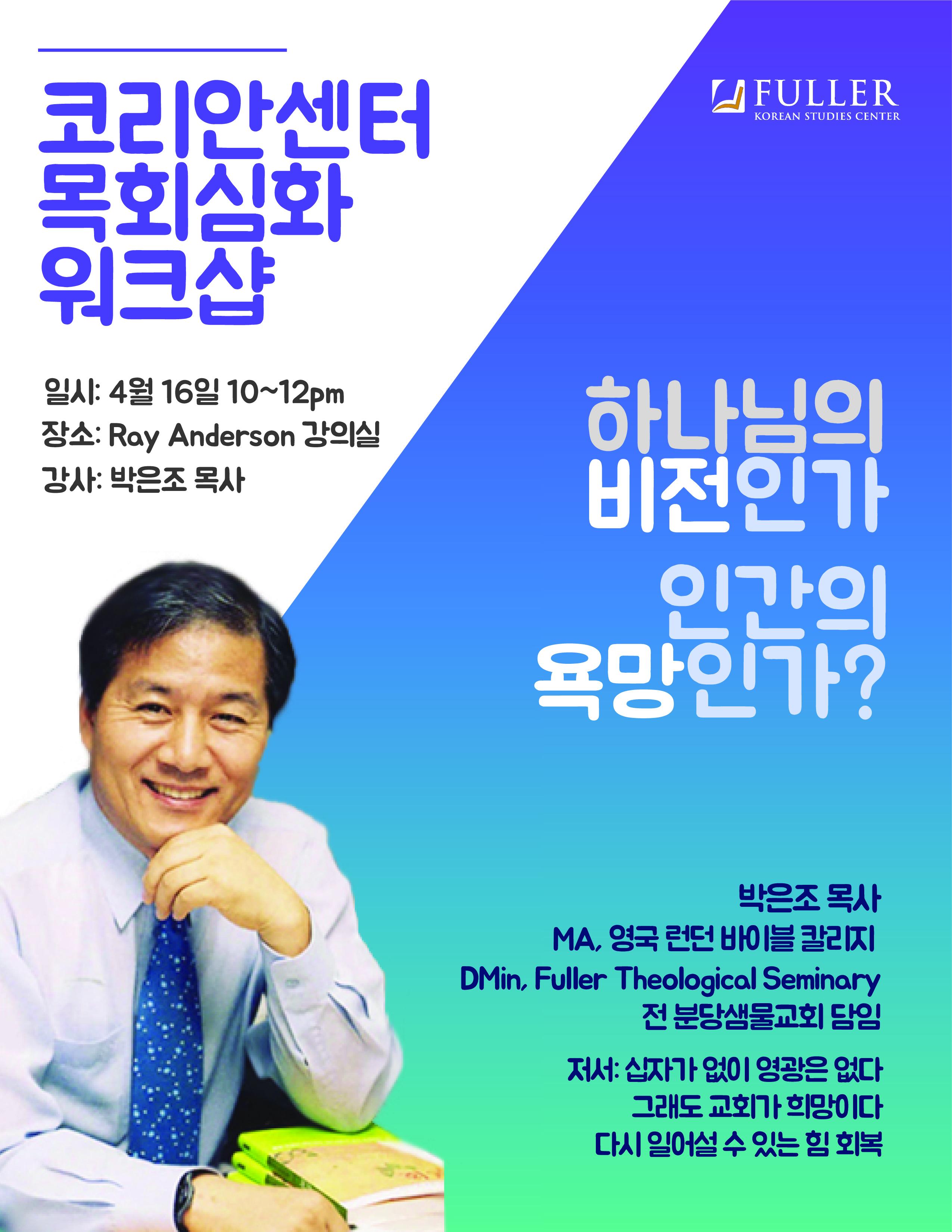 박은조목사님 특강 완성.jpg