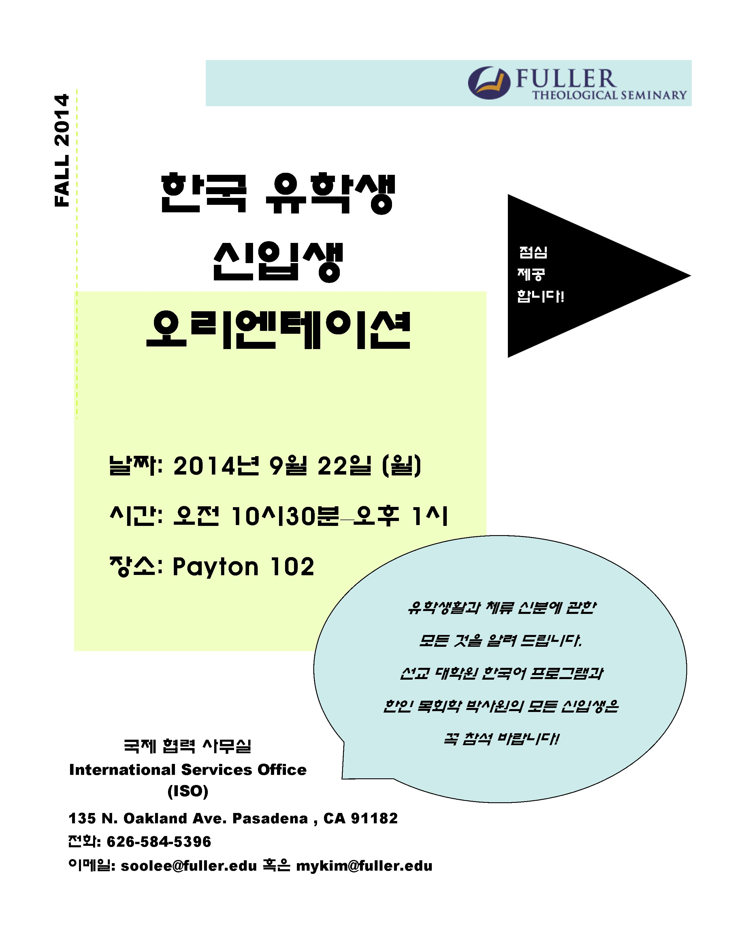 Korean orientation flyer 2014.jpg